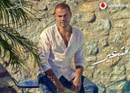 عمرو دياب يحتل تريند الصيف بنصف ألبوم
