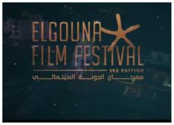 فعاليات اليوم الأخير للدورة الثالثة من مهرجان الجونة السينمائي