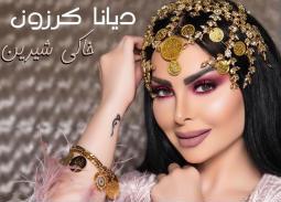"""ديانا كرزون تعلن عن أغنيتها الكردية """"خاكي شيرين"""""""