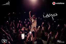 """""""قدام مرايتها"""" أغنية عمرو دياب الجديدة"""
