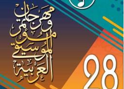 مهرجان الموسيقى 28