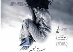 """العرض العربي الأول لفيلم """"سيدة البحر"""" بأيام قرطاج السينمائية"""