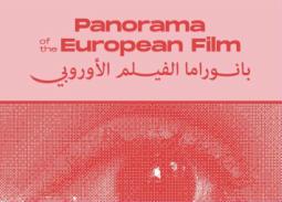 مواعيد عروض الأفلام في بانوراما الفيلم الأوروبي