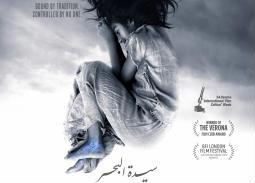 """فيلم """"سيدة البحر"""" يفوز بـالتانيت البرونزيفي في أيام قرطاج السينمائية"""