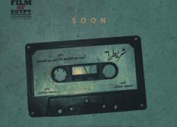 """صورة- طرح البوستر الرسمي لفيلم """"شريط 6"""""""