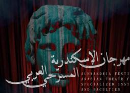 """الدورة الأولي من """"الإسكندرية المسرحي العربي"""" تحمل اسم جلال الشرقاوي"""