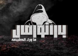 """""""بارانورمال""""... أول برنامج مصري متخصص في علوم ما وراء الطبيعة"""