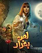 """طرح فيلم """"لص بغداد"""" في دول الخليج وأمريكا وكندا ٢٩ يناير"""