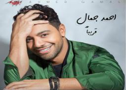 """""""قصاد عيوني"""" أولى أغاني ألبوم أحمد جمال الجديد"""