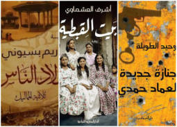 صدرت حديثًا... روايات مصرية تصلح للسينما والدراما