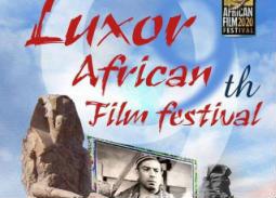 """التفاصيل الكاملة للدورة الـ9 من مهرجان """"الأقصر للسينما الإفريقية"""""""