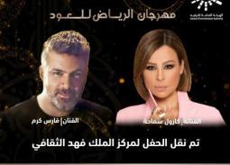 تعرف على الموعد والمكان الجديد لحفل كارول سماحة وفارس كرم في الرياض