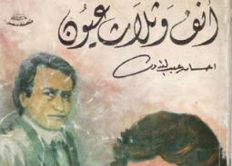 """للمرة الثانية تحويل رواية """"أنف وثلاث عيون"""" لفيلم من بطولة خالد الصاوي"""