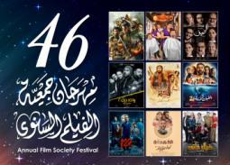 مهرجان جمعية الفيلم 46