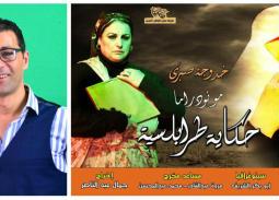 مسرحية حكاية طرابلسية