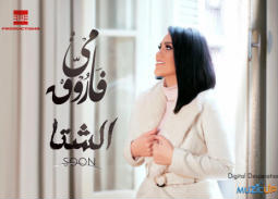 """""""الشتا"""" أغنية جديدة من مي فاروق"""