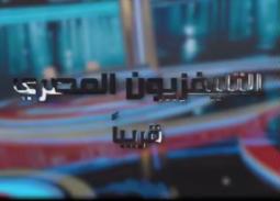 """فيديو - نشرة """"التاسعة"""" بشكلها الجديد عل التلفزيون المصري"""