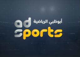 تردد قناة أبو ظبي الرياضية الناقلة لمباراة السوبر المصري بين الأهلي والزمالك