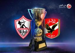 هؤلاء النجوم توقعوا فوز الزمالك بالسوبر المصري
