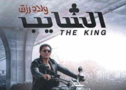 """فيديو- تفاصيل شخصية آسر ياسين في """"الشايب"""""""