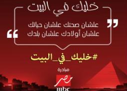 """MBC مصر تطلق حملة توعية تحت شعار """"خليك في البيت"""""""