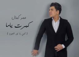 """اليوم عمر كمال يطرح """"كبرت ياما"""""""