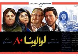 """الحلقة 16 من """"ليالينا 80""""- إياد نصار يهدد غادة عادل بالقتل"""