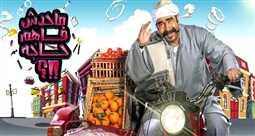 """""""محدش فاهم حاجة"""" مقلب جديد لمحمد ثروت في رمضان 2020"""