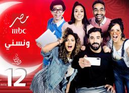 """موعد عرض مسلسل """"ونسني"""" على MBC مصر وMBC مصر2"""