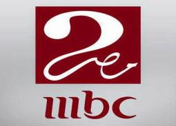 مواعيد عرض مسلسلات وبرامج mbc مصر 2 في رمضان 2020