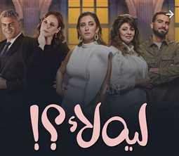 """أبرز الانتقادات التي واجهت مسلسل """"ليه لأ"""" بعد عرض الحلقة 15"""