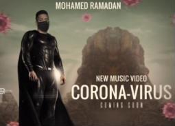 محمد رمضان