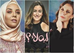 """8 شخصيات ... أنماط مختلفة للمرأة في مسلسل """"ليه لأ"""""""