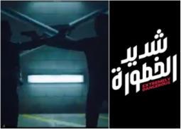 """أحمد العوضي وريم مصطفى في """"شديد الخطورة"""" على WATCH iT قريبا"""