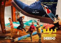 """محمد ثروت يعلن قرب عرض فيلم """"ديدو"""""""