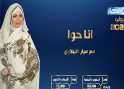 ميار الببلاوي تنضم لقناة النهار