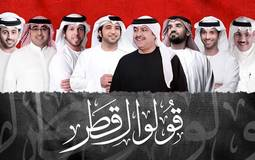 بالفيديو- 3 أغاني خليجية ترفض موقف قطر