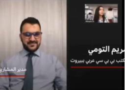 مشاهد صادمة لانفجار بيروت أثناء لقاء مباشر على BBC