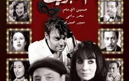 """سحر رامي تحتفل بعرض أخر أفلام الراحل حسين الإمام """"زي عود الكبريت"""""""