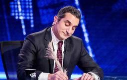باسم يوسف: مبروك لتونس تعديل قوانين الزواج والميراث