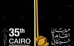 """انسحاب فيلم """"البحث عن النفط والرمال"""" من مهرجان القاهرة السينمائي الدولي"""