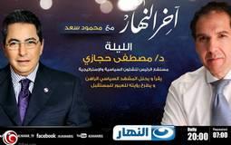 النهار ، محمود سعد ، مصطفى حجازي