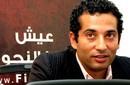 """انتهاء عمرو سعد من """"أسوار القمر"""" يُعطل """"عذراً للكبار فقط"""""""