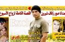 """فقرات من رسالة عمرو دياب إلى """"عين"""""""