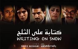 """مخرج فيلم """"كتابة على الثلج"""" لعمرو واكد يعلن مشاركته في """"أيام قرطاج السينمائية"""""""