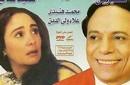 """""""نائب البرلمان"""" في السينما المصرية: مستغل لنفوذه وتاجر مخدرات والرشوة طريقه الأول"""