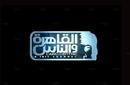 """تعرف على برامج ومسلسلات قناة """"القاهرة والناس"""" في رمضان 2017"""