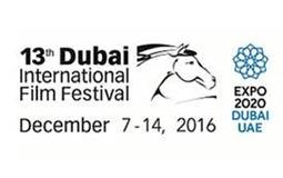 مهرجان دبي السينمائي يعلن موعد إنطلاق  الدورة الـ14 المقبلة