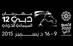 القائمة الكاملة لجوائز مهرجان دبي السينمائي الدولي ٢٠١٥