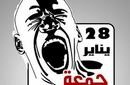 """شباب فنانو مصر: نعم سنشارك في """"جمعة الغضب"""" وعادل إمام يتمنى المشاركة"""